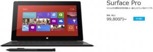 微软256GB版本Surface Pro平板6月7日登陆日本