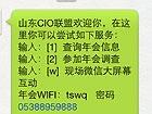 2013山东CIO年会有感:云计算路漫漫兮 谁将求索?