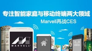 专注智能家庭与移动终端两大领域 Marvell再战CES