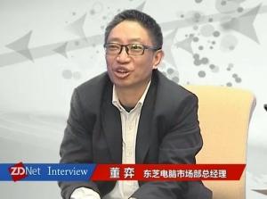 董奕:东芝是商用笔记本电脑引领者 笑看后PC时代