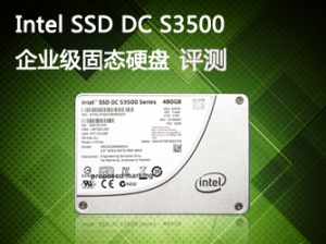 Intel SSD DC S3500企业级固态硬盘评测
