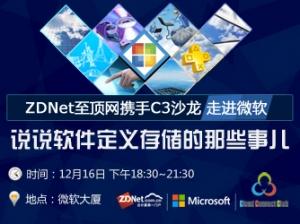 说说软件定义存储的那些事儿――ZDNet至顶网携手C3沙龙走进微软