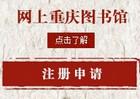 网上重庆图书馆启动 总量达60TB