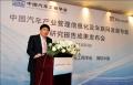 中国汽车工业信息化前景广阔 车联网成大势所趋