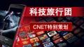 CNET重磅打造全新科技栏目:科技旅行团