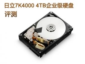 昱科7K4000 4TB企业级硬盘评测