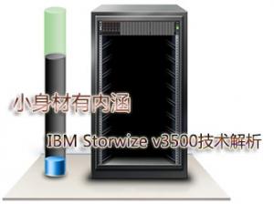 小身材有内涵:IBM Storwize v3500技术解析