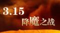 IT娱乐周刊:3.15降魔之战