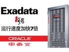 Oracle Exadata助力1号店实现数据平台整合 简化IT基础架构