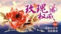专题: CBSi丽人节特别策划——玫瑰权威