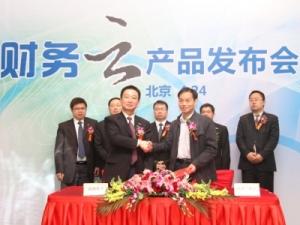 中交二航局和浪潮签署财务云应用协议