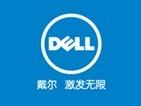 戴尔云客户端计算助力企业打造新型IT环境