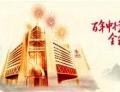 【营销案例】中国银行:对账选网银 便捷享轻松