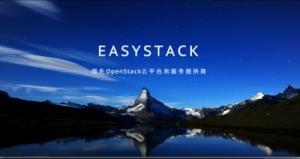 开源云平台EasyStack完成1600万美金B轮融资