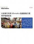 大连银行利用Informatica 数据脱敏方案 保护敏感信息