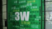 7日风云:总理访中关村 互联网创业迎春天?
