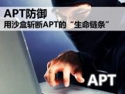 "APT防御之用沙盒斩断APT的""生命链条"""
