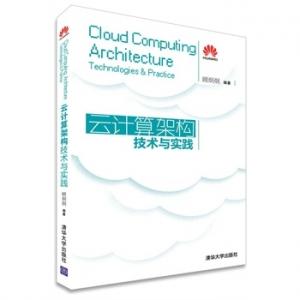 学云计算知识 读《云计算架构技术与实践》