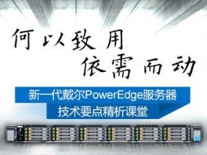 何以致用 依需而动―新一代戴尔PowerEdge服务器技术要点精析大讲堂