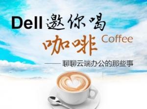 DELL邀你喝咖啡――聊聊云端办公的那些事