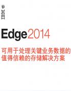 Edge 2014可用于处理关键业务数据的存储解决方案