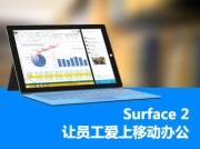 Surface 2:让员工爱上移动办公