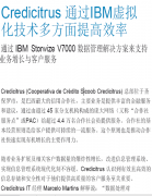 Credicitrus 通过IBM虚拟 化技术多方面提高效率