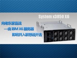向老东家宣战――由IBM X6服务器即将并入联想说开去