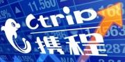 携程持股37.6%成艺龙最大股东 Expedia董事将退出董事会