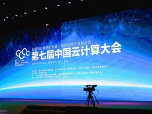 记第七届中国云计算大会:关键词大盘点