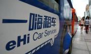 一嗨租车宣布获老虎基金等1.34亿美元投资