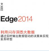 Edge 2014利用闪存洞悉大数据