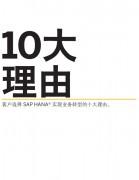 选择SAP HANA的十大理由
