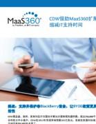 IBM MaaS360移动解决方案 CDW案例