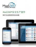 MaaS360 安全生产套件
