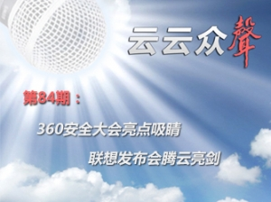 《云云众声》第84期:360安全大会亮点吸睛 联想发布会腾云亮剑