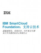 IBM Smart Cloud Foundation:支持云技术