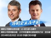 5月20日10:30直播:微软国际业务总裁古德华作客CBSi
