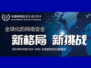 """2014中国网络安全大会――直面网络安全""""新格局 新挑战"""""""