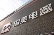 国美电器斥资38亿人民币收购大中全部股权