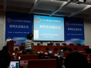云计算发展与政策论坛:首发2013年中国公共云服务调查报告