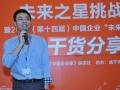 徐伟宏:要基于大数据去经营顾客