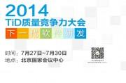 2014TID质量竞争力大会