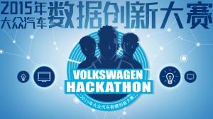 首届大众汽车数据创新大赛开始报名:获胜者赴德国总部