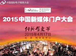 2015中国电子商务新媒体门户大会