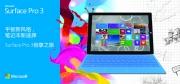 一场革新盛宴 CNET现场直击Surface Pro 3创享之旅