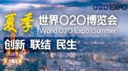用创新联结世界 CNET直击夏季世界O2O博览会