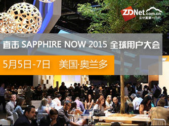 ZDNet直击SAPPHIRE NOW 2015全球用户大会