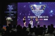 """""""寻找中国创客""""纵论B2B创业热潮"""