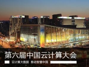 参加第六届中国云计算大会的10大理由